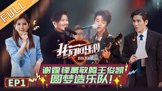 [ENG SUB] Me To Us EP1 Full: Karry Wang Rock and Roll Hit the Stage, with Nicholas Tse and Jam Hsiao