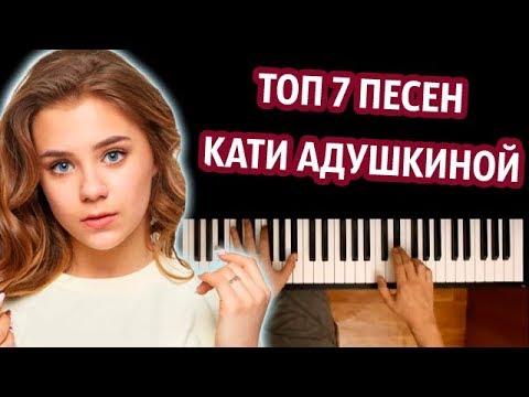 ТОП 7 ПЕСЕН КАТИ АДУШКИНОЙ ● караоке | PIANO_KARAOKE ● ᴴᴰ + НОТЫ & MIDI
