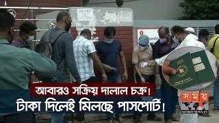 আবারও সক্রিয় দালাল চক্র! | টাকা দিলেই মিলছে পাসপোর্ট! | Bangladeshi Passport | Passport Office