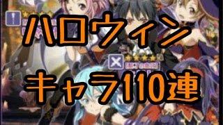 【SAOメモリー・デフラグ】ハロウィンキャラ110連!