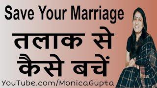 Save Your Marriage - तलाक से बचें - Avoid Divorce - Monica Gupta