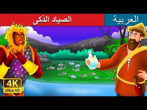 الصياد الذكى   The Intelligent Fisherman Story in Arabic   قصص اطفال   حكايات عربية