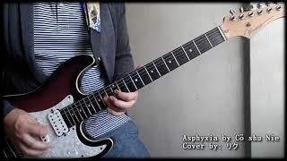 TokyoGhoul:reOP『asphyxia』byCöshuNie東京喰種トーキョーグール:reFULLVER.GuitarCover