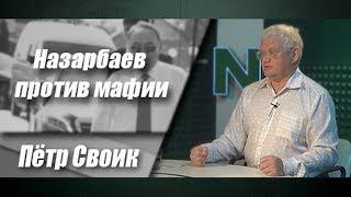 Назарбаев против мафии