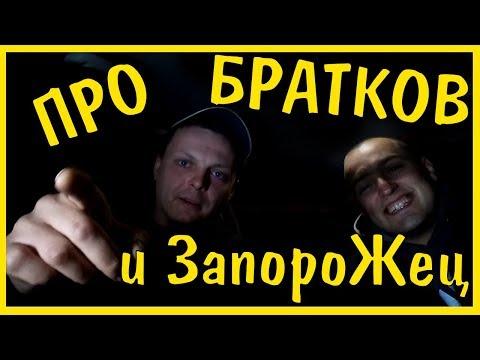 Про Братков и Запорожец/Анекдот/Новые русские/Очень смешно/