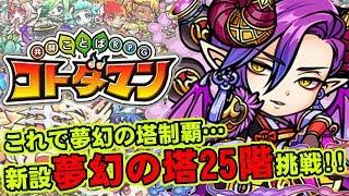 【コトダマン】vsンカイ!!夢幻の塔25階挑戦!!