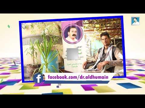 علاج مرض المفاصل نهائيا بالأعشاب ـ صدام حسن علي الحاج ـ ريمة ـ إثبات فائدة العلاج