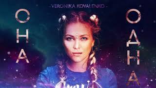 Вероника Коваленко - Она Одна - новинка участницы Голос.Дети, исполнившей кавер Тает лед и На стиле