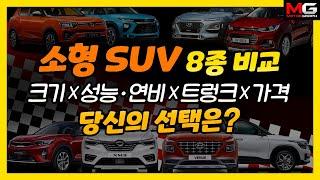[모터그래프] 트랙스부터 XM3까지 - 소형 SUV 8종 크기X성능X연비X적재공간X가격 비교...당신의 선택은?(추석 에디션)