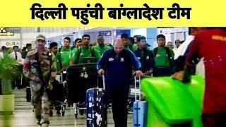 Shakib के बिना भारत पहुंची Bangladesh टीम | Ind vs BAN | Sports Tak