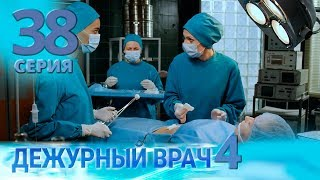 ДЕЖУРНЫЙ ВРАЧ-4 / ЧЕРГОВИЙ ЛІКАР-4. Серия 38
