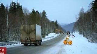 """Дороги России"": трасса М54"