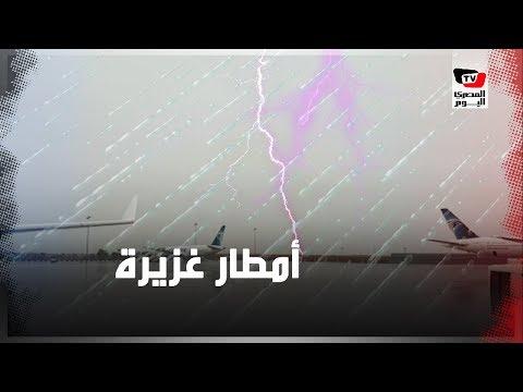 أمطار غزيرة على مطار القاهرة
