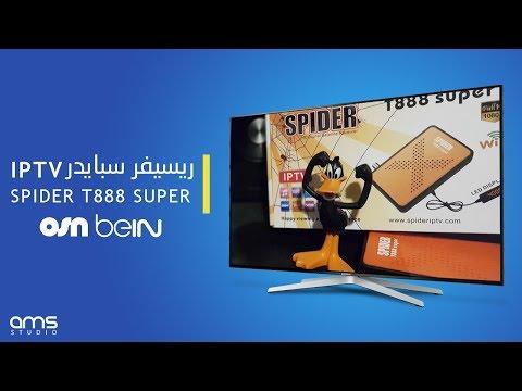 SPIDER T888 ULTRA IPTV   افضل رسيفر لتشغيل القنوات المشفرة