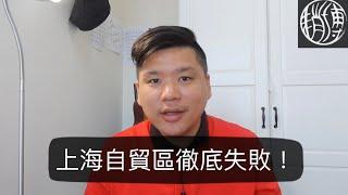 (中文字幕)上海自貿區仆直!中國推自由貿易純為炒房?學歷愈低愈支持香港🇭🇰警察的原因 20190907