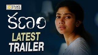 Kanam Movie Latest Trailer