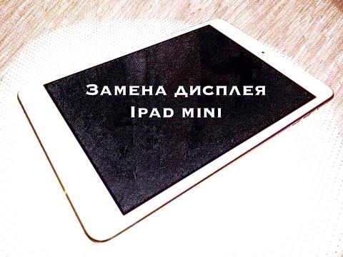 Замена дисплея Ipad mini своими руками