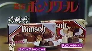 森永ボンソワールCM1983年遥くらら