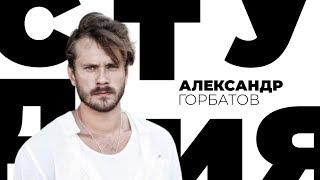 Александр Горбатов / Белая студия / Телеканал Культура