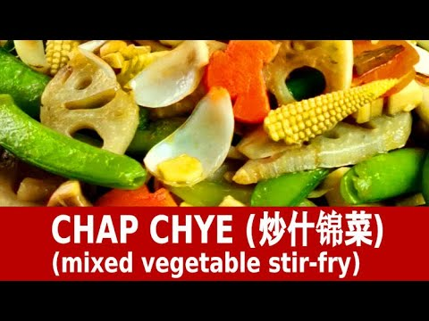 Chap Chye 快炒什锦菜 (how to stir fry delicious crunchy vegetables)