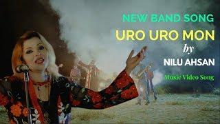 URO URO Mon || Singer Nilu Ahasan || Exclusive Bangla New song - 2018