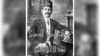 اغاني طرب MP3 عبد الحي حلمي موال صبح الصباح /علي الحساني تحميل MP3