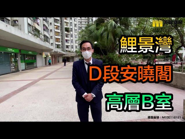 【代理Zac推介】鯉景灣D段安曉閣高層B室