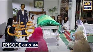 Ishq Hai Episode 33 & 34 Part 1 & Part 2 Teaser Ishq Hai Episode 33  Ishq Hai Episode 34 Ary Digital