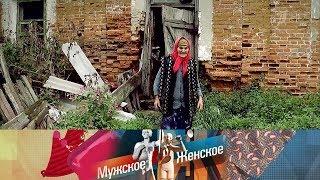Мужское / Женское - Княжеские конюшни. Выпуск от16.10.2017