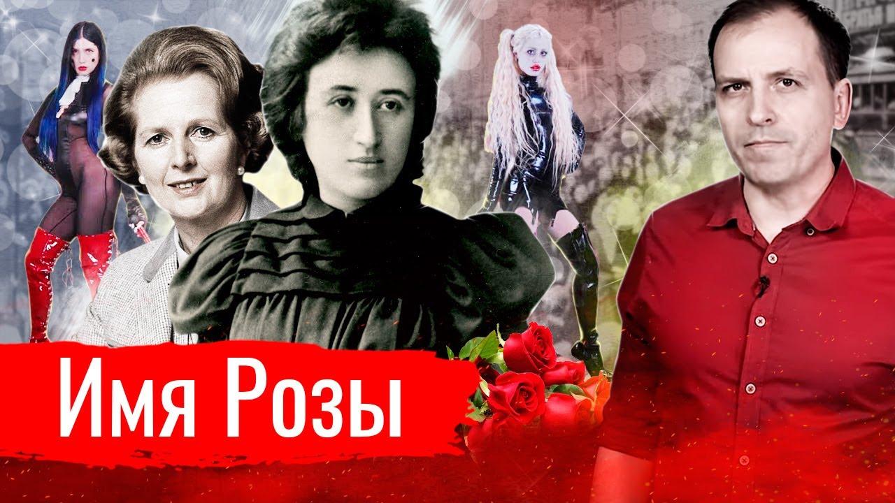 Имя Розы // Социализм или варварство?