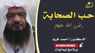 حب الصحابة رضى الله عنهم برنامج إيمانيات مع فضيلة الدكتور أحمد فريد