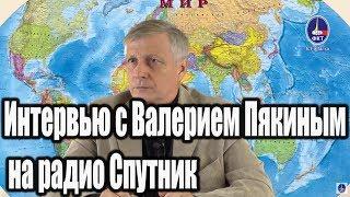Интервью с Валерием Пякиным на радио Спутник от 27.09.2018год