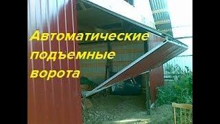 АВТОМАТИЧЕСКИЕ ПОДЪЕМНО-ПОВОРОТНЫЕ ВОРОТА/AUTOMATIC LIFTING-TURNING GATES