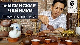 Не исинские чайники.  Керамика Чаочжоу. Глина для чайников.