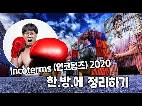 Incoterms(인코텀즈)2020 모든조건 한.방.정.리!