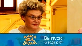 Пока все дома - Вгостях уЕлены Малышевой. Выпуск от30.04.2017