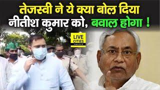 Bihar Election से पहले Tejashwi Yadav ने CM Nitish Kumar को ये क्या बोल दिया, बवाल होना तय है ! - Download this Video in MP3, M4A, WEBM, MP4, 3GP