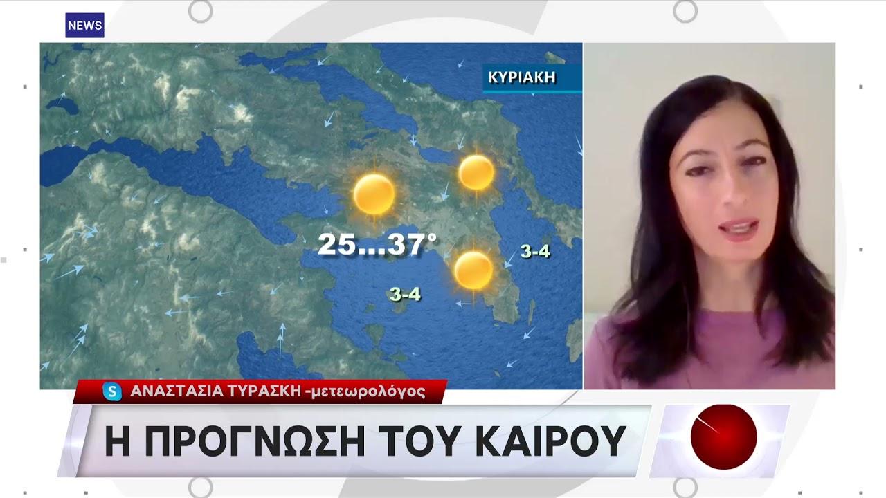 Καιρός: Στους 40 βαθμούς το θερμόμετρο ξανά   08/08/2021   ΕΡΤ
