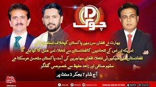 D Chowk With Saleem Safi & Zahid Hafeez   17 July 2021   AbbTakk News   BC1V