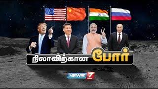 நிலாவிற்கான போர் | Battle for the Moon | News7 Tamil