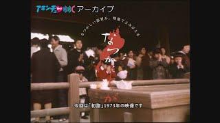 1973年の初詣【なつかしが】