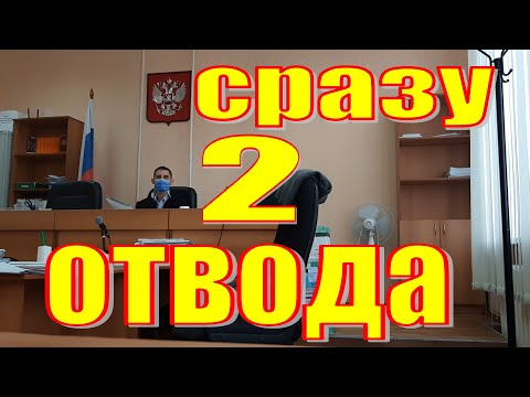 !!! cразу   2    !!!!! ОТВОДА СУДЬЕ В ОДНОМ ЗАСЕДАНИИ || two challenges to a JUDGE IN ONE SESSION