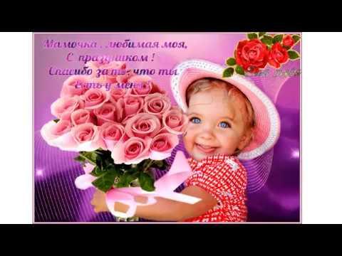 Поздравление с Днем рождения маме от дочери.