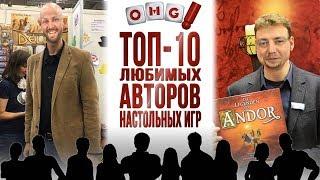 ТОП 10 Авторов игр