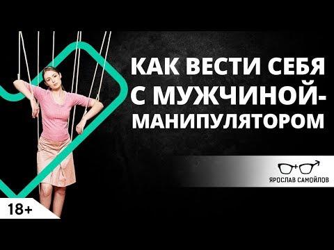 Как вести себя с мужчиной-манипулятором? | Ярослав Самойлов