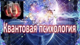 Психология и квантовая физика. Исполнение желаний.
