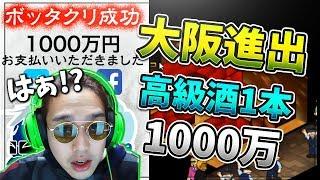ぼったくりBARが大阪進出!高級酒1本で1000万円ぼったくる-ぼくのボッタクリBAR#7【KUN】