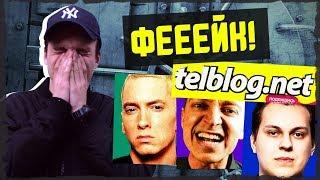 Telblog - ЧТО ТЫ НЕСЁШЬ?