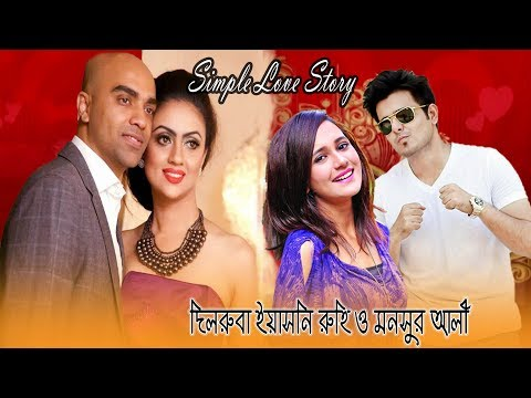 Simple Love Story-26 || Monsur Ali & Dilruba Yasmeen Ruhee