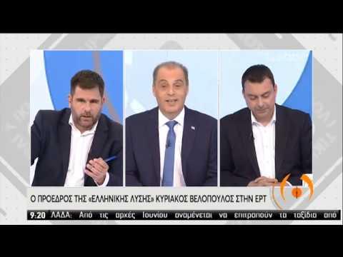 Βελόπουλος για Μαρφίν: Το μέγιστο είναι να βρεθούν οι δολοφόνοι-Κριτική στον ΣΥΡΙΖΑ|08/05/2020|ΕΡΤ